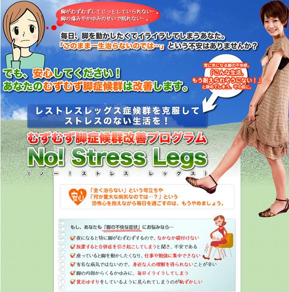 むずむず脚症候群改善プログラム No! Stress Legs