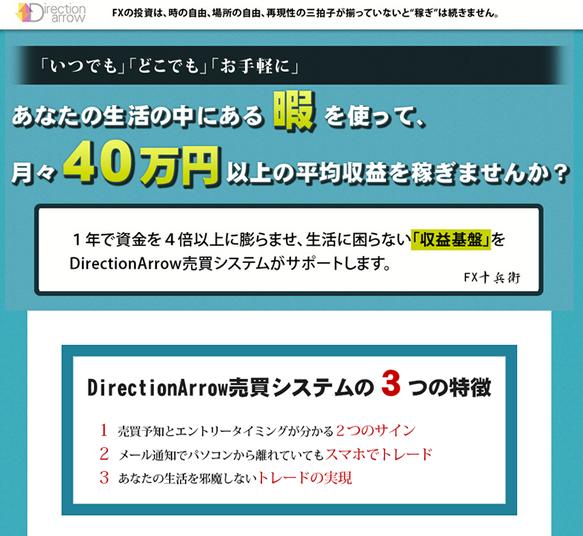 DirectionArrow売買システム